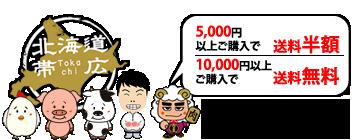 肉ノ五右衛門キャラクター