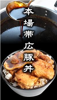 北海道十勝帯広豚丼