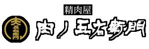 ジンギスカン通販・帯広豚丼のお取り寄せの【肉ノ五右衛門】